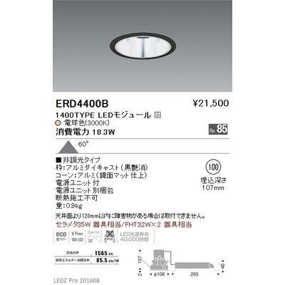 遠藤照明 LEDZ ARCHI series ベースダウンライト:鏡面マットコーン ERD4400B