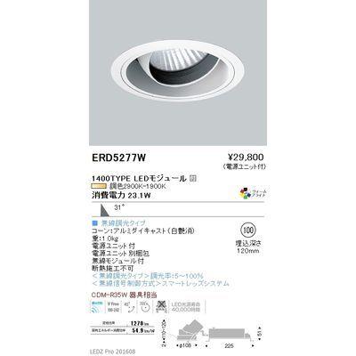 遠藤照明 LEDZ 調光調色シリーズ 快適調色ユニバーサルダウンライト ERD5277W