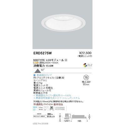 遠藤照明 LEDZ 調光調色シリーズ 快適調色ベースダウンライト ERD5275W
