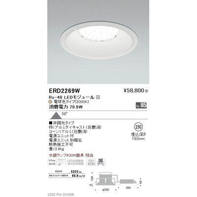 遠藤照明 LEDZ Rs series ベースダウンライト:白コーン ERD2269W
