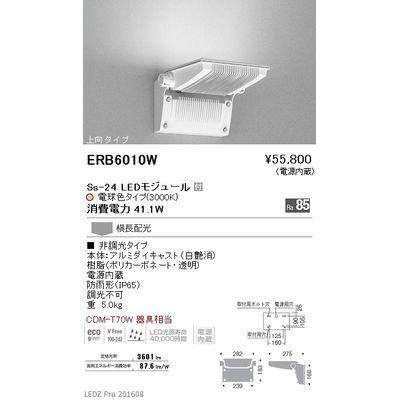 遠藤照明 LEDZ Mid Power/Ss series/LEDZ Mid Power series テクニカルブラケット/アウトドアテクニカルブラケット ERB6010W