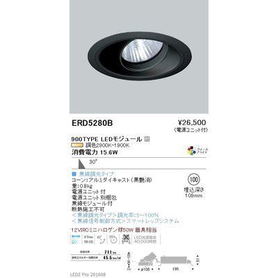 遠藤照明 LEDZ 調光調色シリーズ 快適調色ユニバーサルダウンライト ERD5280B