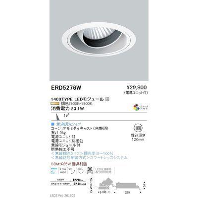 遠藤照明 LEDZ 調光調色シリーズ 快適調色ユニバーサルダウンライト ERD5276W
