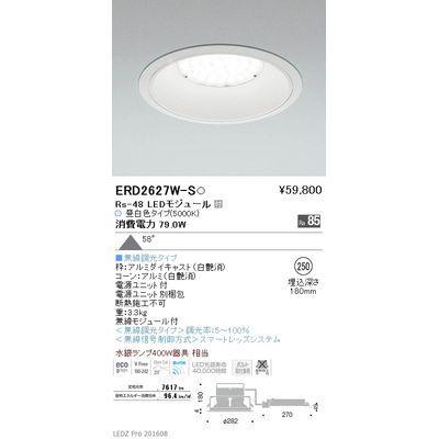 遠藤照明 LEDZ Rs series ベースダウンライト:白コーン ERD2627W-S