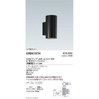 遠藤照明 STYLISH LEDZ series アウトドアブラケット ERB6197H