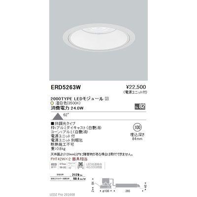 遠藤照明 LEDZ ARCHI series ベースダウンライト:白コーン ERD5263W