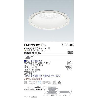 遠藤照明 LEDZ Rs series ベースダウンライト:白コーン ERD2221W-P