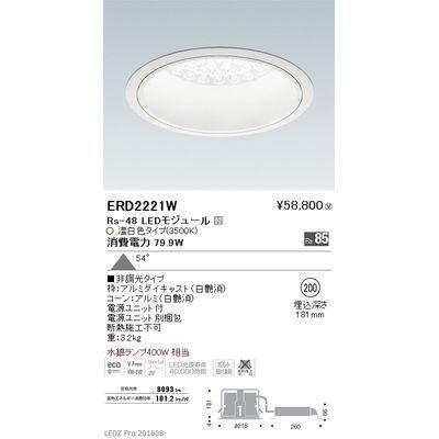 遠藤照明 LEDZ Rs series ベースダウンライト:白コーン ERD2221W