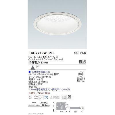 遠藤照明 LEDZ Rs series ベースダウンライト:白コーン ERD2217W-P【納期目安:2週間】
