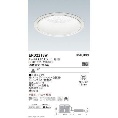 遠藤照明 LEDZ Rs series ベースダウンライト:白コーン ERD2218W