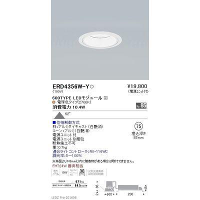 遠藤照明 LEDZ ARCHI series ベースダウンライト:白コーン ERD4356W-Y