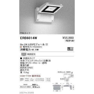 遠藤照明 LEDZ Mid Power/Ss series/LEDZ Mid Power series テクニカルブラケット/アウトドアテクニカルブラケット ERB6014W