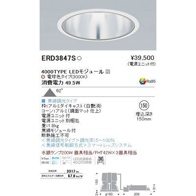 遠藤照明 LEDZ ARCHI series ベースダウンライト:鏡面マットコーン ERD3847S