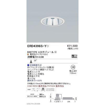 遠藤照明 LEDZ ARCHI series ベースダウンライト:鏡面マットコーン ERD4396S-Y