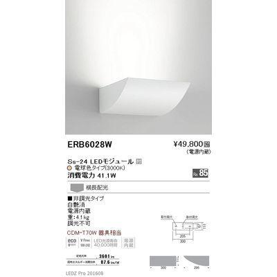 遠藤照明 LEDZ Ss/GRID series テクニカルブラケット ERB6028W