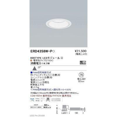 遠藤照明 LEDZ ARCHI series ベースダウンライト:白コーン ERD4358W-P