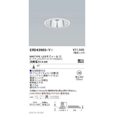 遠藤照明 LEDZ ARCHI series ベースダウンライト:鏡面マットコーン ERD4398S-Y