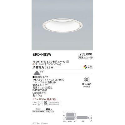 遠藤照明 LEDZ ARCHI series ベースダウンライト:白コーン ERD4485W