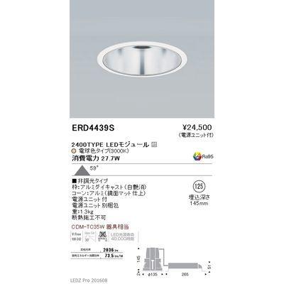遠藤照明 LEDZ ARCHI series ベースダウンライト:鏡面マットコーン ERD4439S