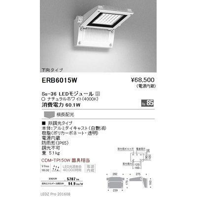 遠藤照明 LEDZ Mid Power/Ss series/LEDZ Mid Power series テクニカルブラケット/アウトドアテクニカルブラケット ERB6015W