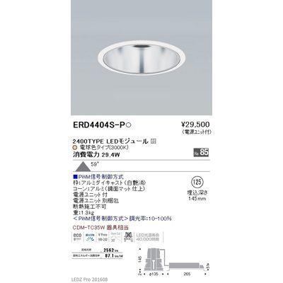 遠藤照明 LEDZ ARCHI series ベースダウンライト:鏡面マットコーン ERD4404S-P