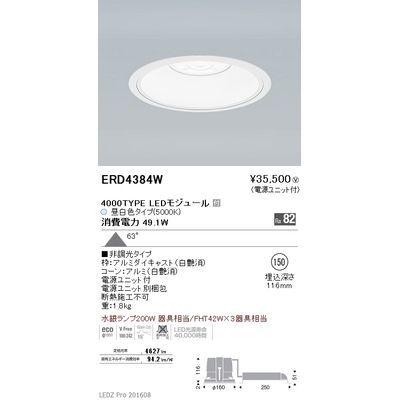 遠藤照明 LEDZ ARCHI series ベースダウンライト:白コーン ERD4384W