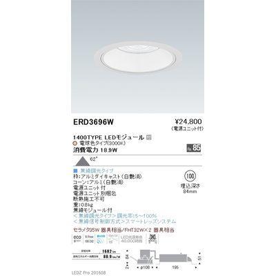 遠藤照明 LEDZ ARCHI series ベースダウンライト:白コーン ERD3696W