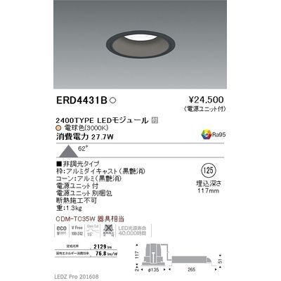 遠藤照明 LEDZ ARCHI series ベースダウンライト:黒枠・黒コーン ERD4431B