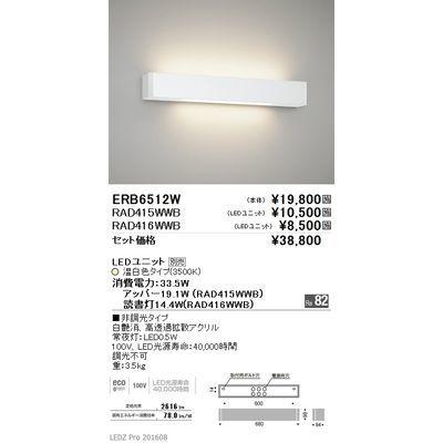 遠藤照明 LEDZ HOSPITAL Light series ベッドブラケットライト ERB6512W