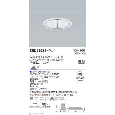遠藤照明 LEDZ ARCHI series ベースダウンライト:鏡面マットコーン ERD4402S-P