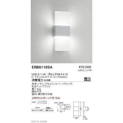 遠藤照明 STYLISH LEDZ series テクニカルブラケット ERB6110SA