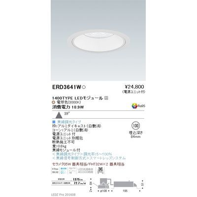 遠藤照明 LEDZ ARCHI series ベースダウンライト:白コーン ERD3641W