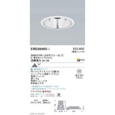 遠藤照明 LEDZ ARCHI series ベースダウンライト:鏡面マットコーン ERD3849S