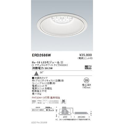 遠藤照明 LEDZ Rs series リプレイスダウンライト ERD2686W