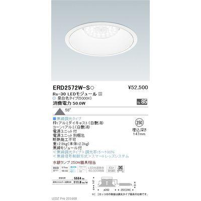 遠藤照明 LEDZ Rs series リプレイスダウンライト ERD2572W-S