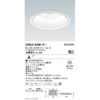 遠藤照明 LEDZ Rs series ベースダウンライト:白コーン ERD2194W-P