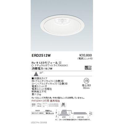 遠藤照明 LEDZ Rs series リプレイスダウンライト ERD2512W
