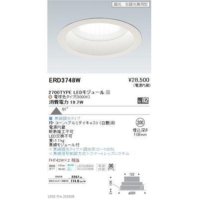 遠藤照明 LEDZ Mid Power series 浅型ベースダウンライト ERD3748W