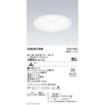 遠藤照明 LEDZ Rs series リプレイスダウンライト ERD2578W