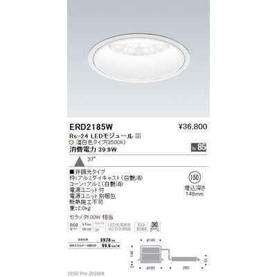 遠藤照明 LEDZ Rs series ベースダウンライト:白コーン ERD2185W