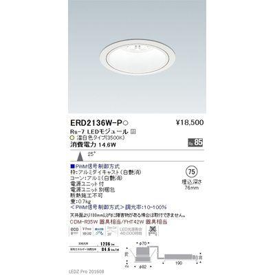 遠藤照明 LEDZ Rs series ベースダウンライト:白コーン ERD2136W-P
