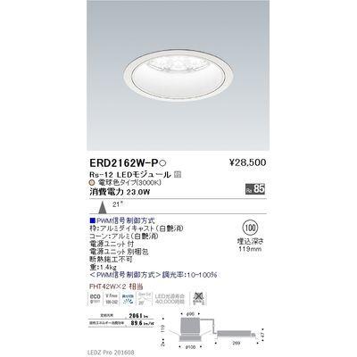 遠藤照明 LEDZ Rs series ベースダウンライト:白コーン ERD2162W-P