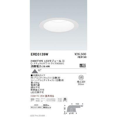 遠藤照明 LEDZ ARCHI series エコノミーベースダウンライト ERD3139W