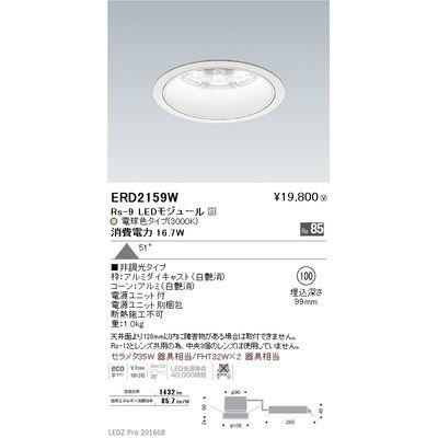 遠藤照明 LEDZ Rs series ベースダウンライト:白コーン ERD2159W