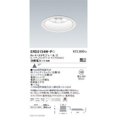 遠藤照明 LEDZ Rs series ベースダウンライト:白コーン ERD2154W-P