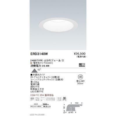 遠藤照明 LEDZ ARCHI series エコノミーベースダウンライト ERD3140W