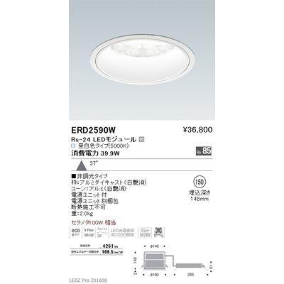 遠藤照明 LEDZ Rs series ベースダウンライト:白コーン ERD2590W