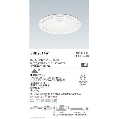 遠藤照明 LEDZ Rs series リプレイスダウンライト ERD2514W