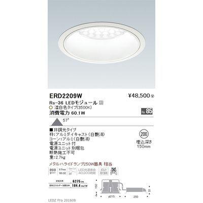 遠藤照明 LEDZ Rs series ベースダウンライト:白コーン ERD2209W