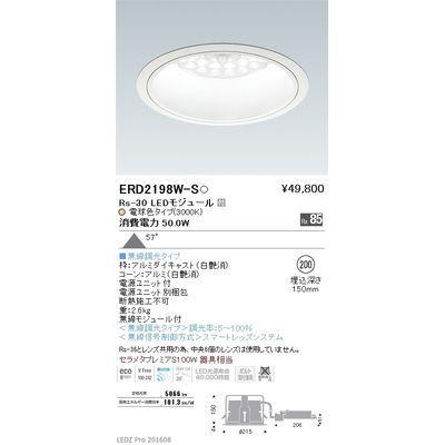 遠藤照明 LEDZ Rs series ベースダウンライト:白コーン ERD2198W-S